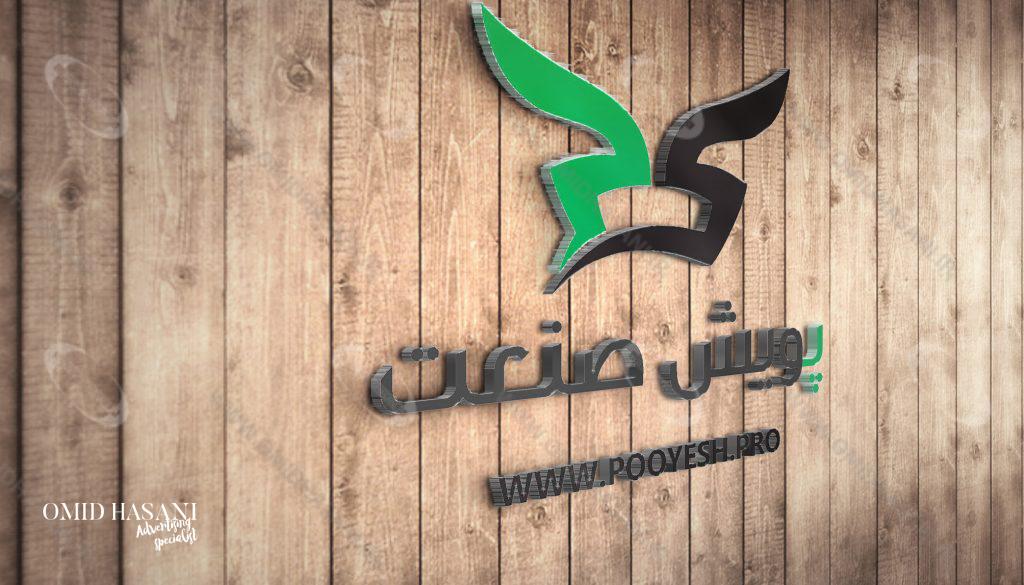 طراحی لوگو شرکت پویش صنعت