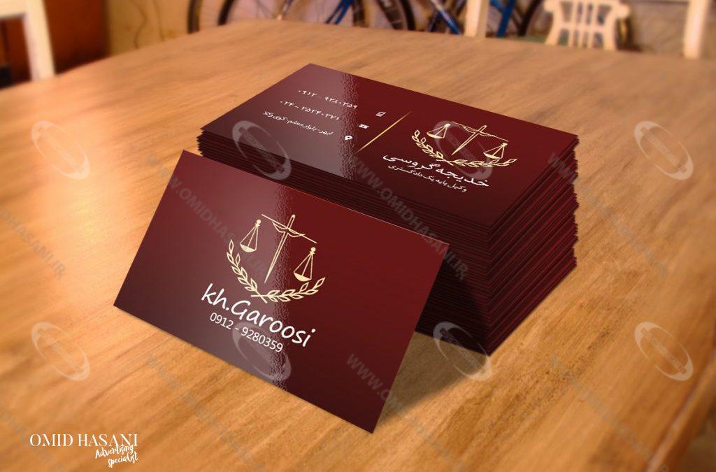 طراحی کارت ویزیت وکیل